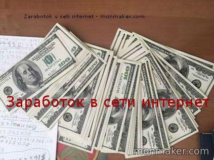 Заработок в сети интернет