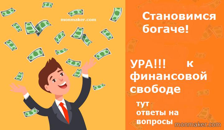 Богатство и финансовая свобода