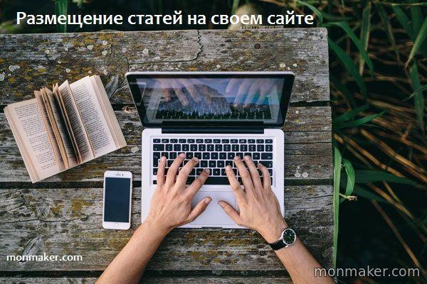 Размещение статей на своем сайте