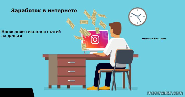 Заработок в интернете нп текстах и статьях