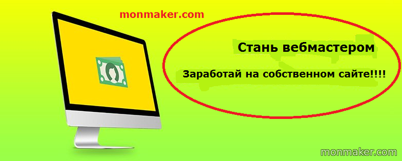 Заработок вебмастером