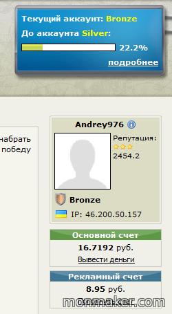 текущий аккаунт на WEB-IP.ru