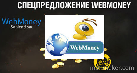 Webmoney transfer - система электронных платежей