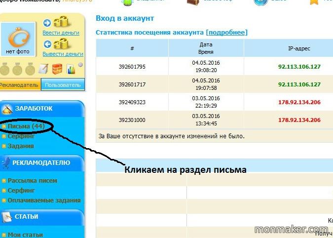 Заработок на Wmmail.ru. Чтение оплачиваемых писем